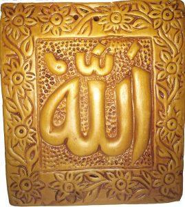 Allah Name in Terracotta