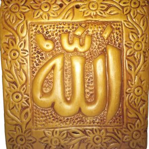 Allah Name in Terracotta